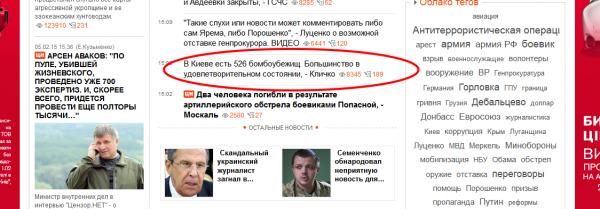 Новости Украины - Цензор.НЕТ - последние новости дня - Свежие главные новости Украины и мира - Цензор.НЕТ 2015-02-09 20-58-56