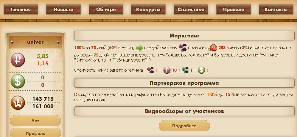 03.1 об игре.png