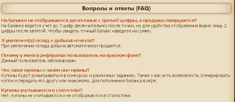 03.8 об игре.png