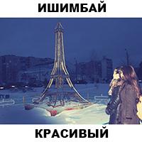 Ishimbay_kras_button.jpg