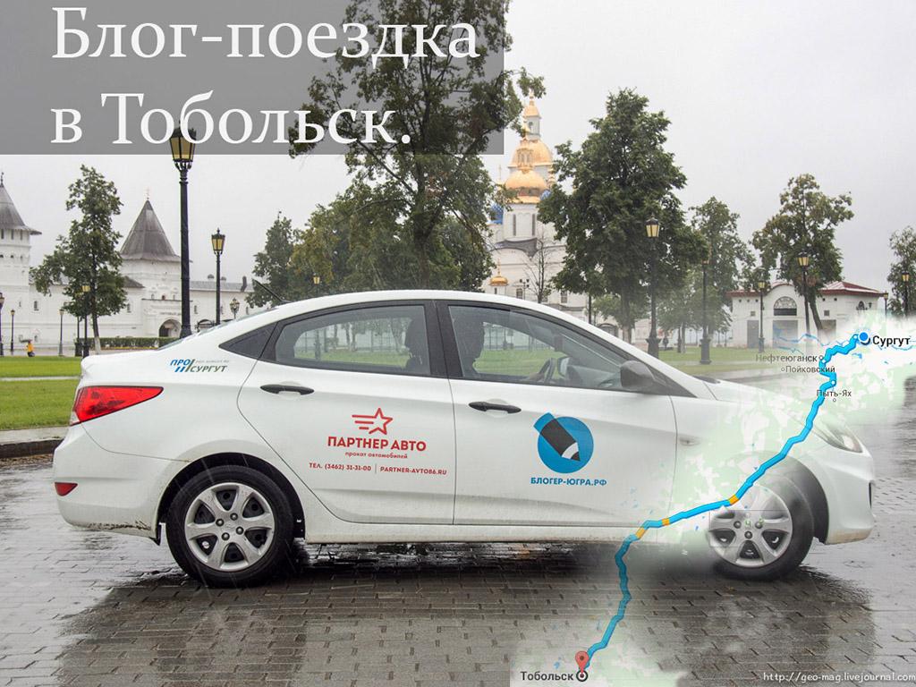Blog-Trip_Tobolsk_banner.jpg
