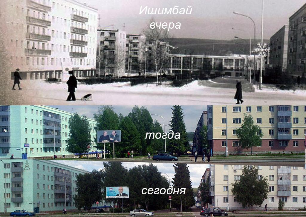 Ishimbay_banner_1