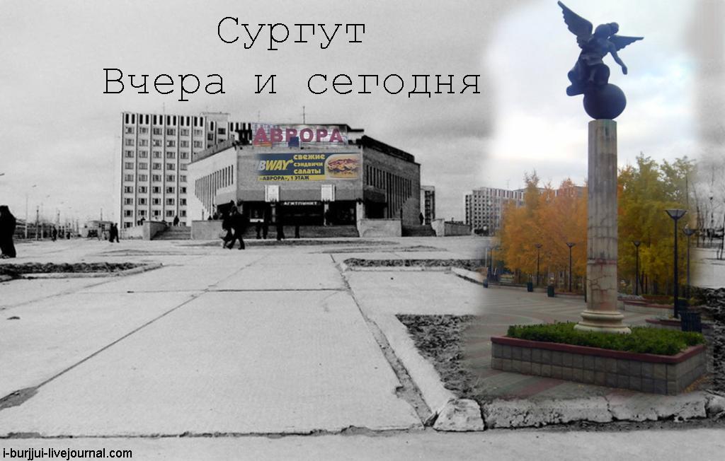 Surgut_vchera_segodnya_banner