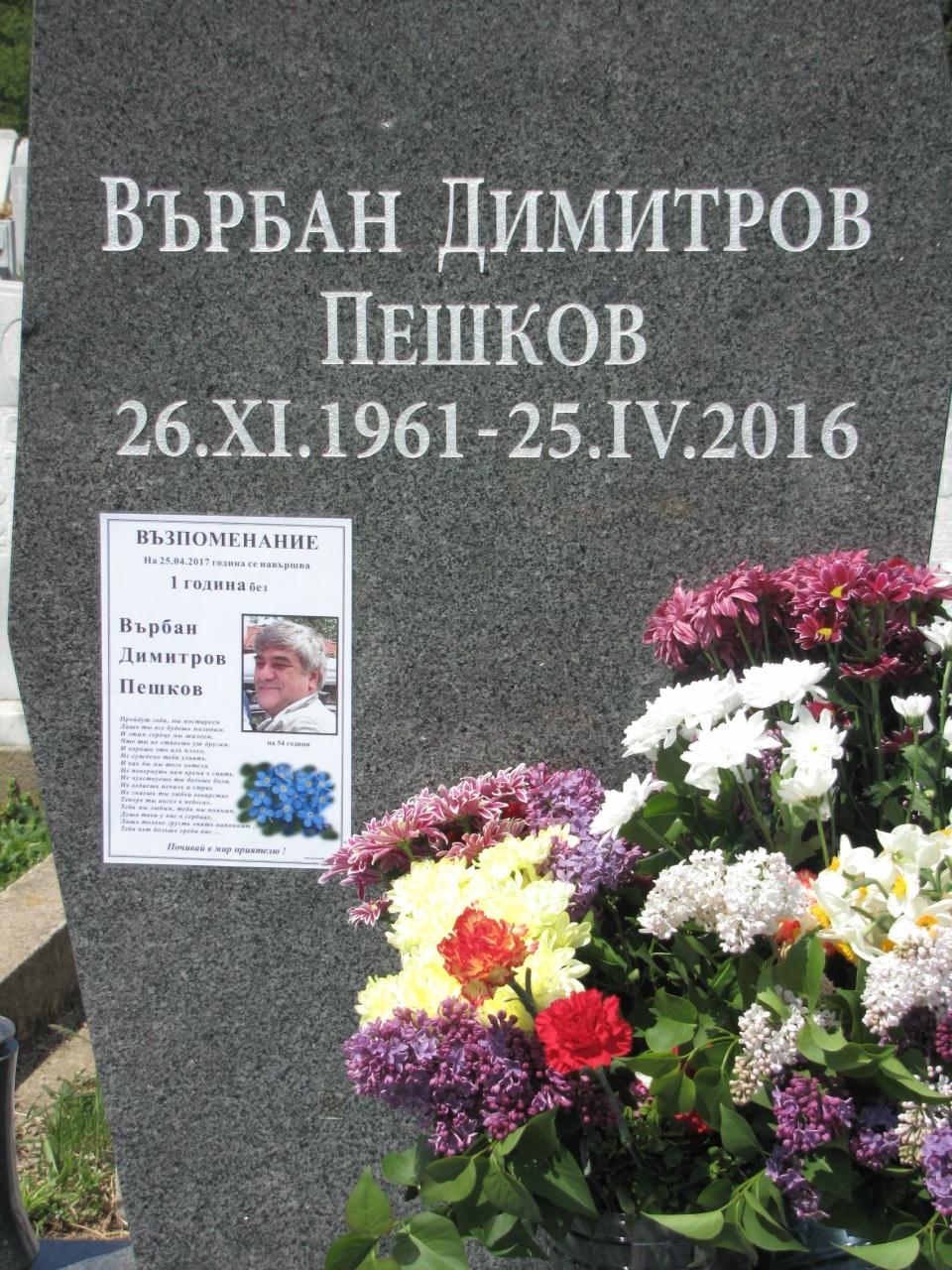 Памяти Върбана