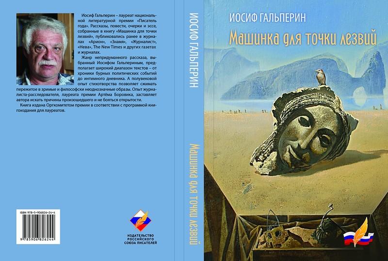 Моя книга вышла в Москве