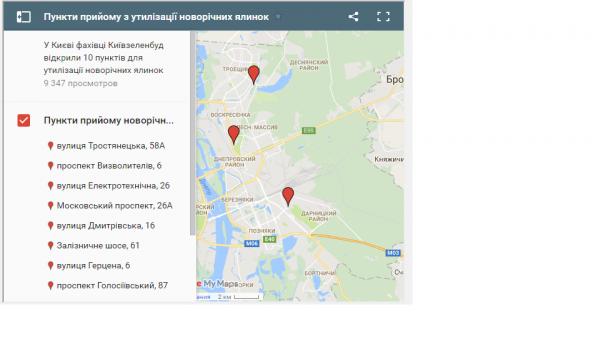 Карта пунктов приема новогодних елок по Киеву