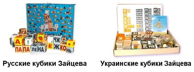 сделать кубики Зайцева