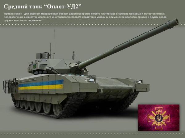 В ответ на Армату на Украине рассекретили новейший танк Оплот-УД2. Ще не вмерла!
