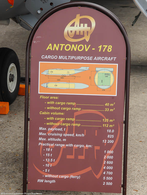Ан-178 - последний шанс для выживания авиапрома Украины DSC_0806