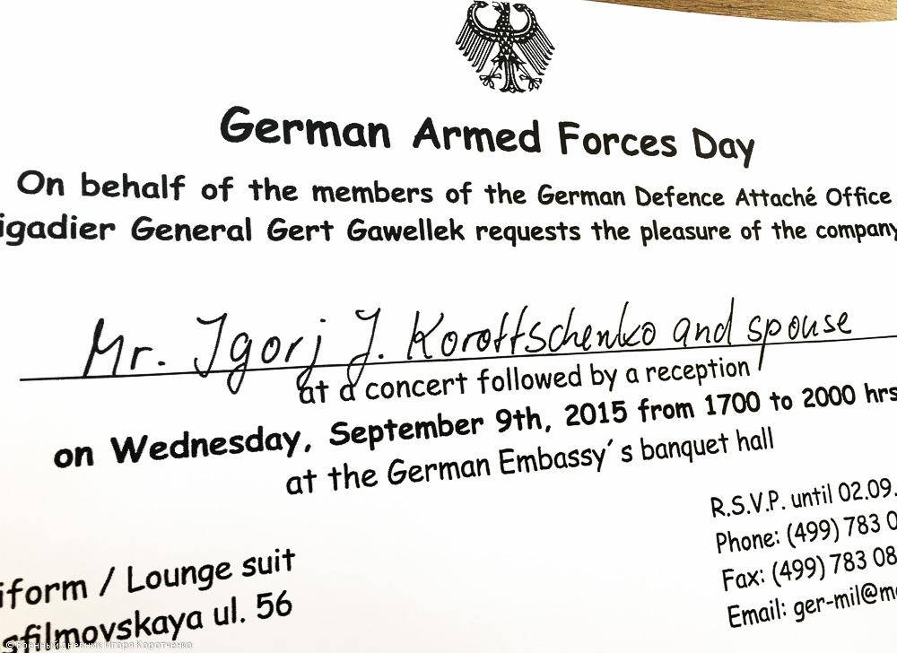 Приглашение для немецкого посольства