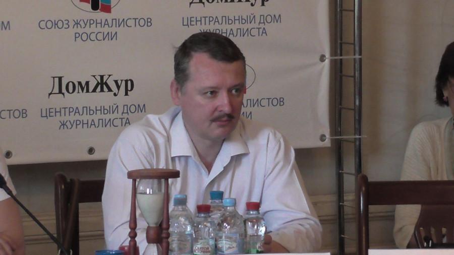 Игорь Стрелков: по ту сторону баррикад