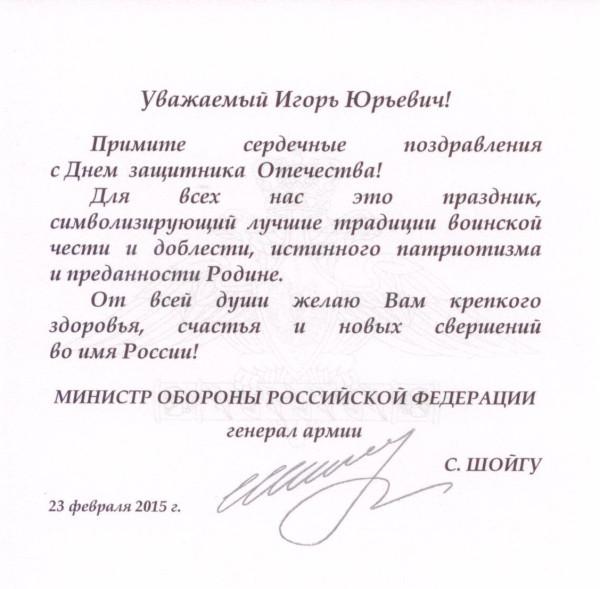 Поздравления министру обороны россии