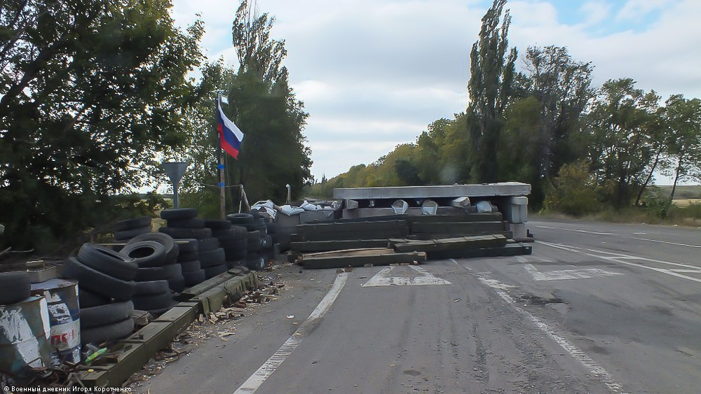 Луганск 7, сентябрь 2014