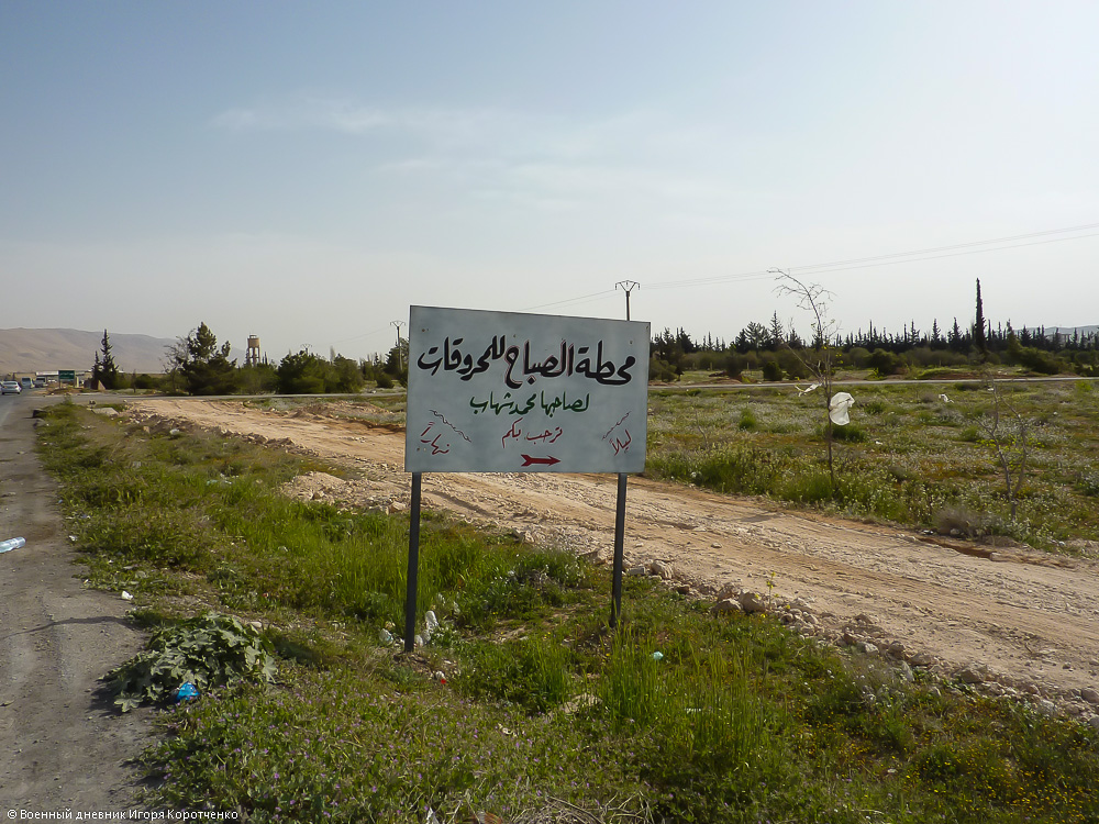 Дорога на Хомс