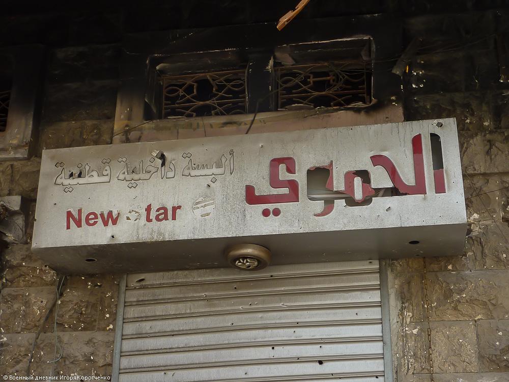Хомс 20
