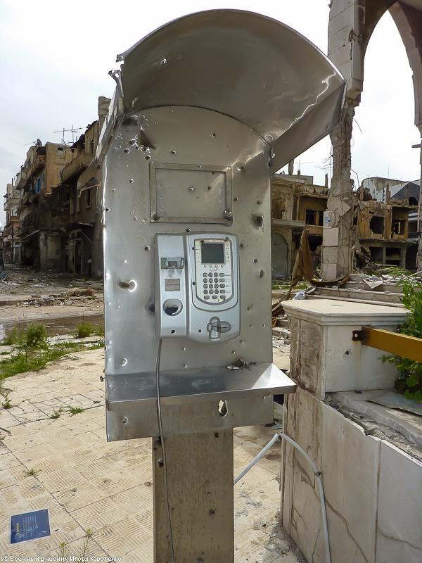 Хомс 43