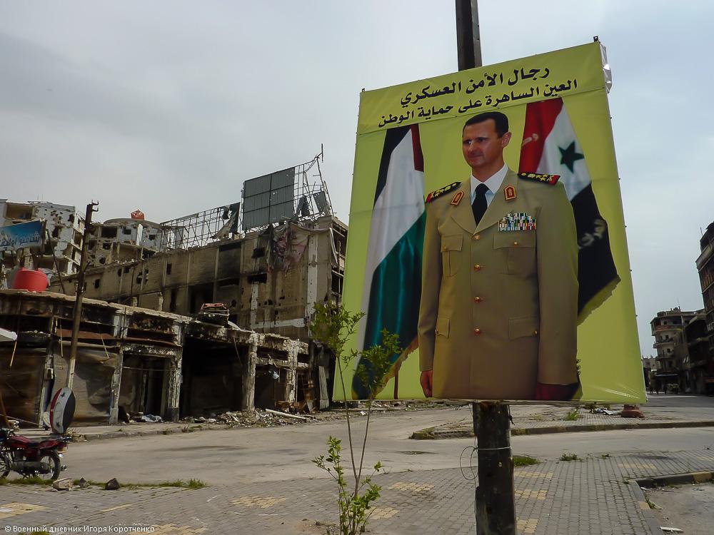 Хомс 48