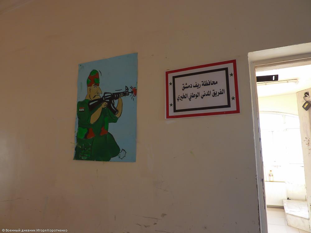 Внутри центра ВПЛ в пригороде Дамаска