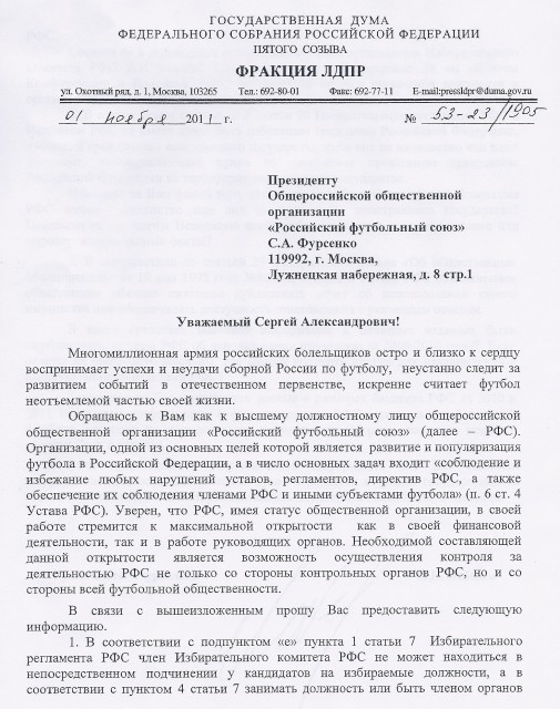 Письмо  Лебедева  Фурсенко