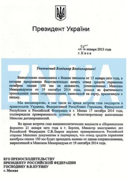 e73645f-lyst-poroshenka-putinu-1.jpg.pagespeed.ce.O8R2AITdRWl_WqGGXG_U