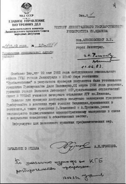 президент Литвы Даля Грибаускайте агент КГБ и проститутка