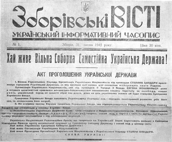 Акт_проголошення_Української_держави