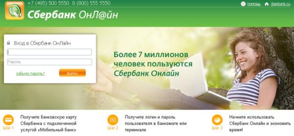 sberbank_onlajn_vkhod_3_shaga
