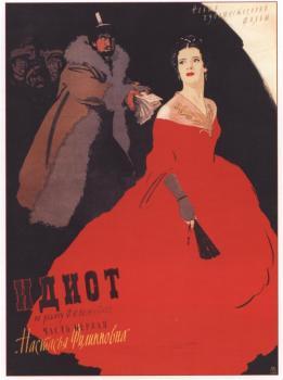 Постер_первой_части_фильма_«Идиот»_(1958)