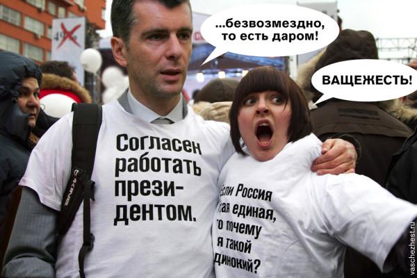 PROHOROV6