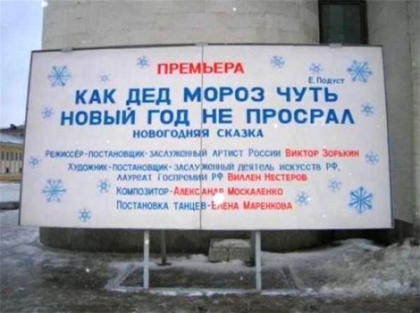 12041310-R3L8T8D-650-smeshnye_novogodnie_kartinki_veselyj_novyj_god_foto_04-1