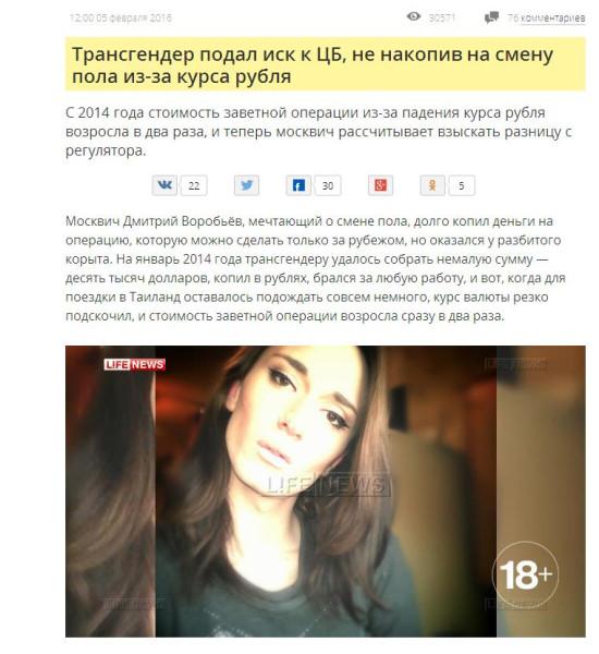 Пидарас ЦБ РФ