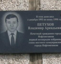 Petuhov-Vladimir-255x265