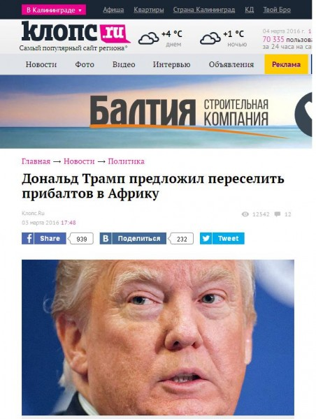 Трамп балтия