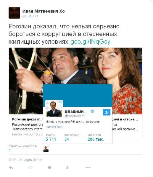 Мединский Рогозин