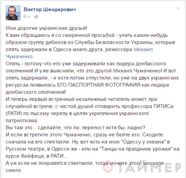 sbu_zaderjala_v_odesse_rossiyskogo_rejissera_prinyav_ego_za_lidera_dnr_6527