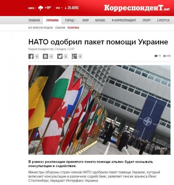 НАТО помощь