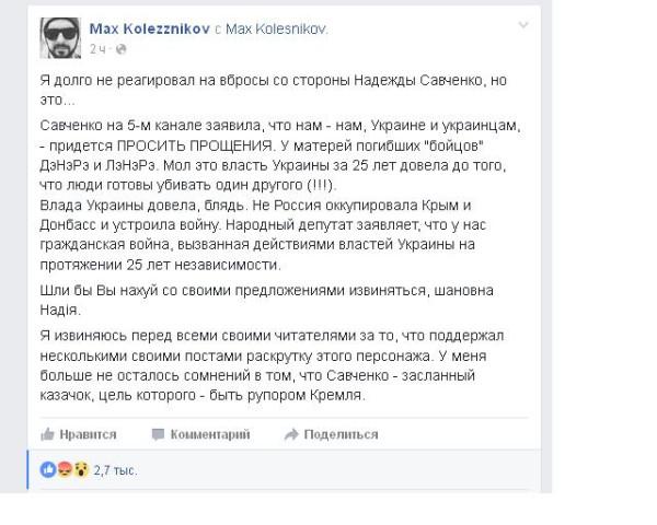 Макс кол