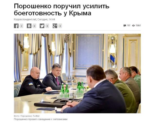 Порошенко Крым