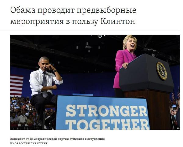 Обама Клинтон