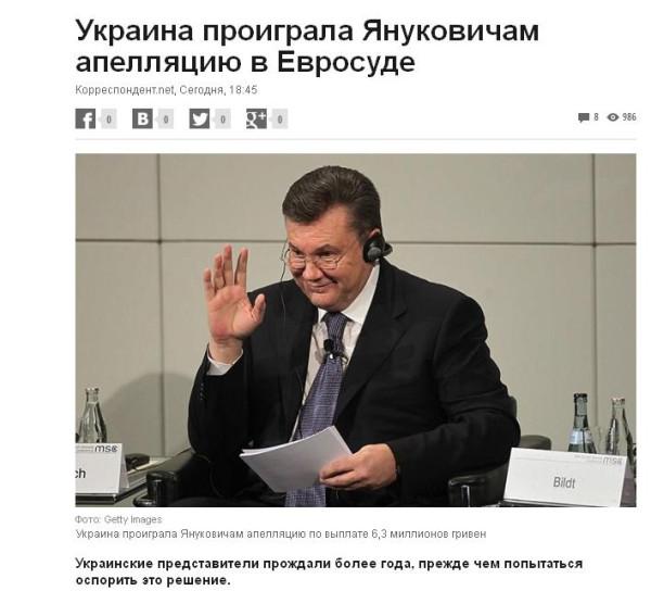 Янукович суд ЕС
