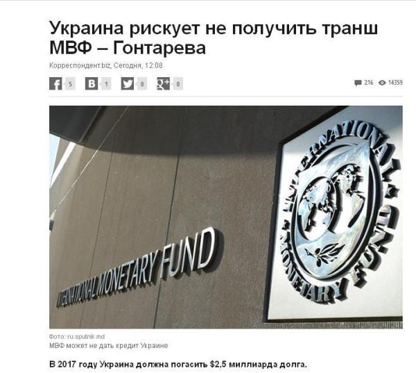 МВФ транш
