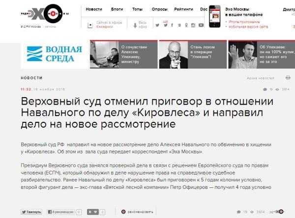 Навальный ВС