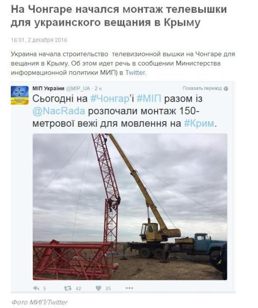 Вышка Крым