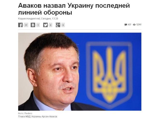 Аваков КАнада
