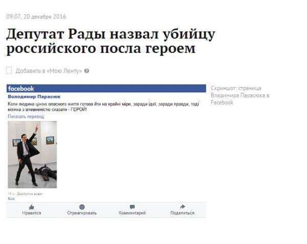 Парасюк Карлов