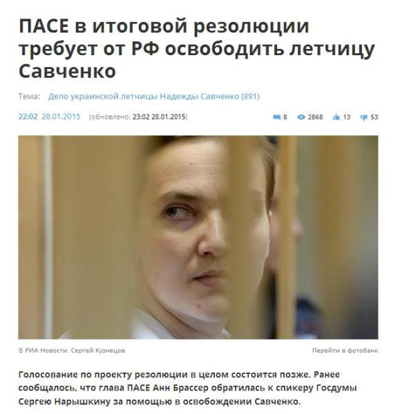 ПАСЕ освободить Спвченко