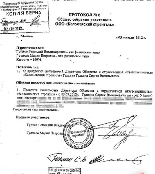 gudkov11092011-bumaga