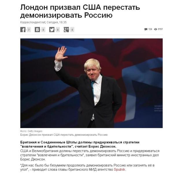 Джонсон Россия