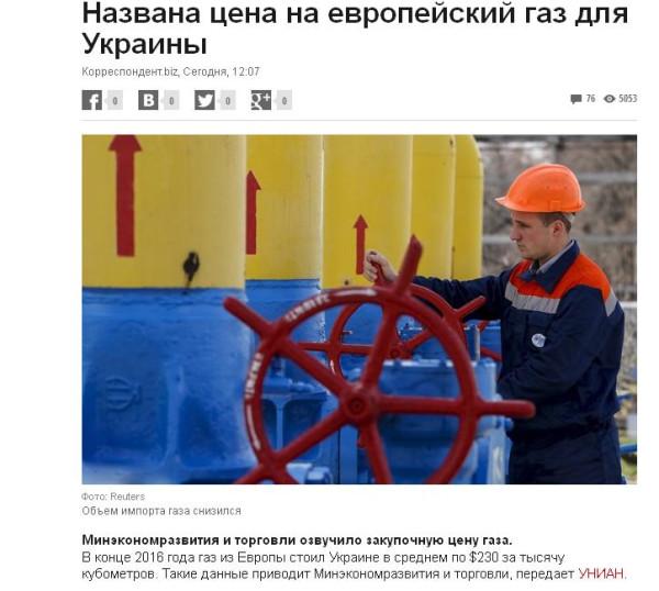 Газ украинаэ