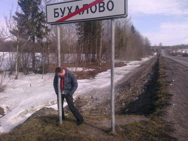 Buhalovo